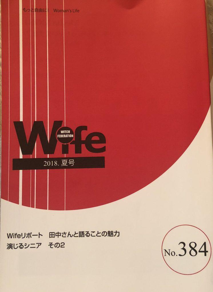 Wife384号(2018年夏号)