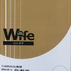 Wife385号表紙